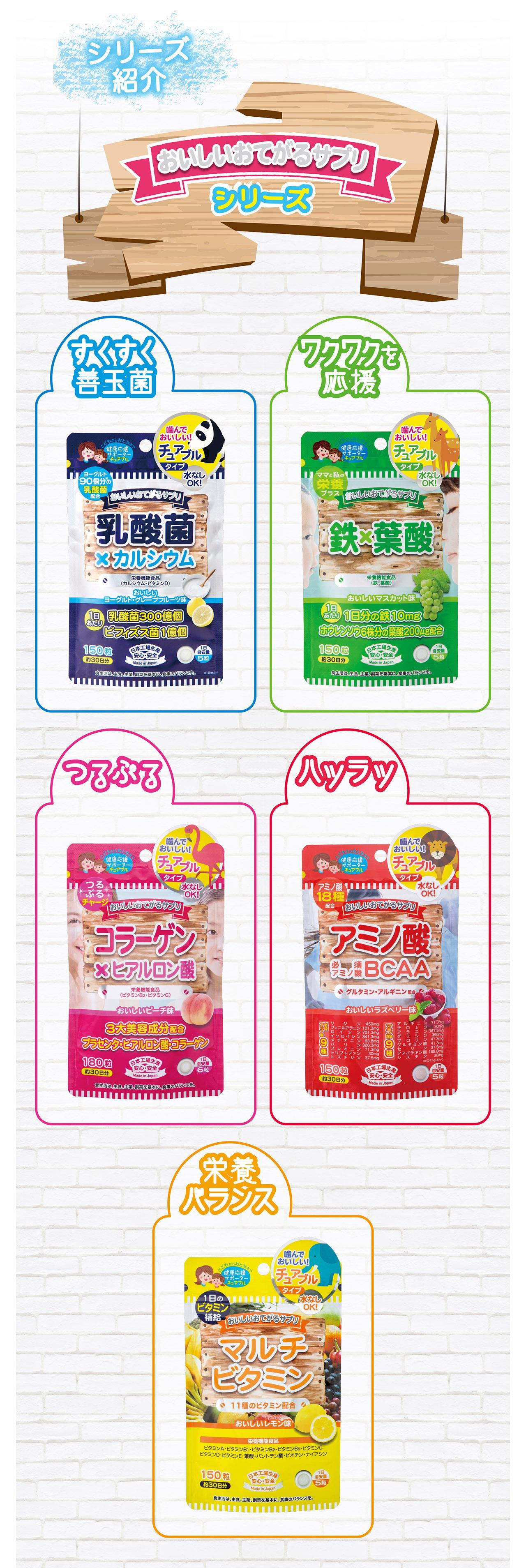 シリーズ紹介 すくすく善玉菌 ワクワクを応援 つるぷる ハツラツ 栄養バランス
