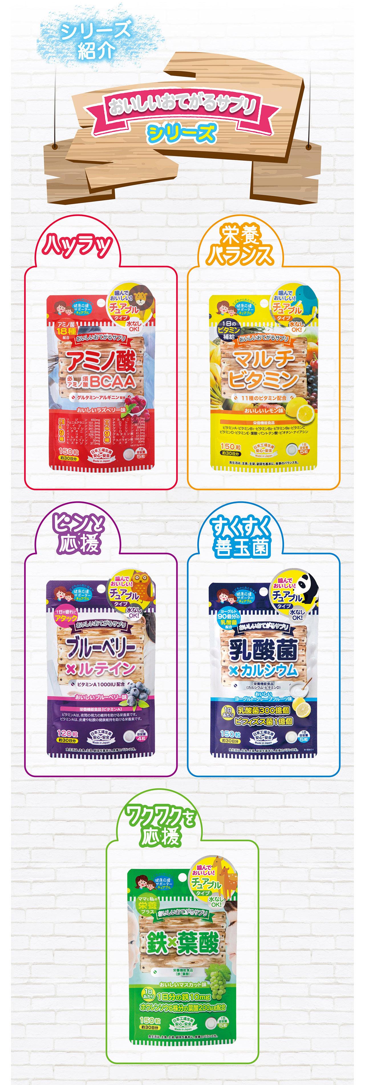 シリーズ紹介 ハツラツ 栄養バランス ピンと応援 すくすく善玉菌 ワクワクを応援