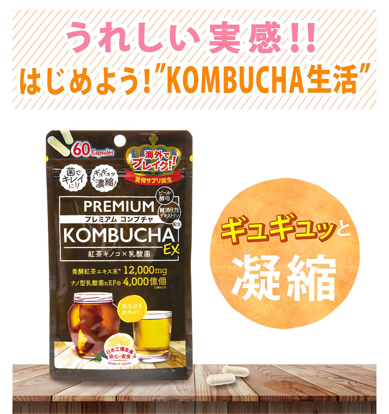 """うれしい実感!! はじめよう!""""KOMBUCHA生活"""" ギュギュッと凝縮"""
