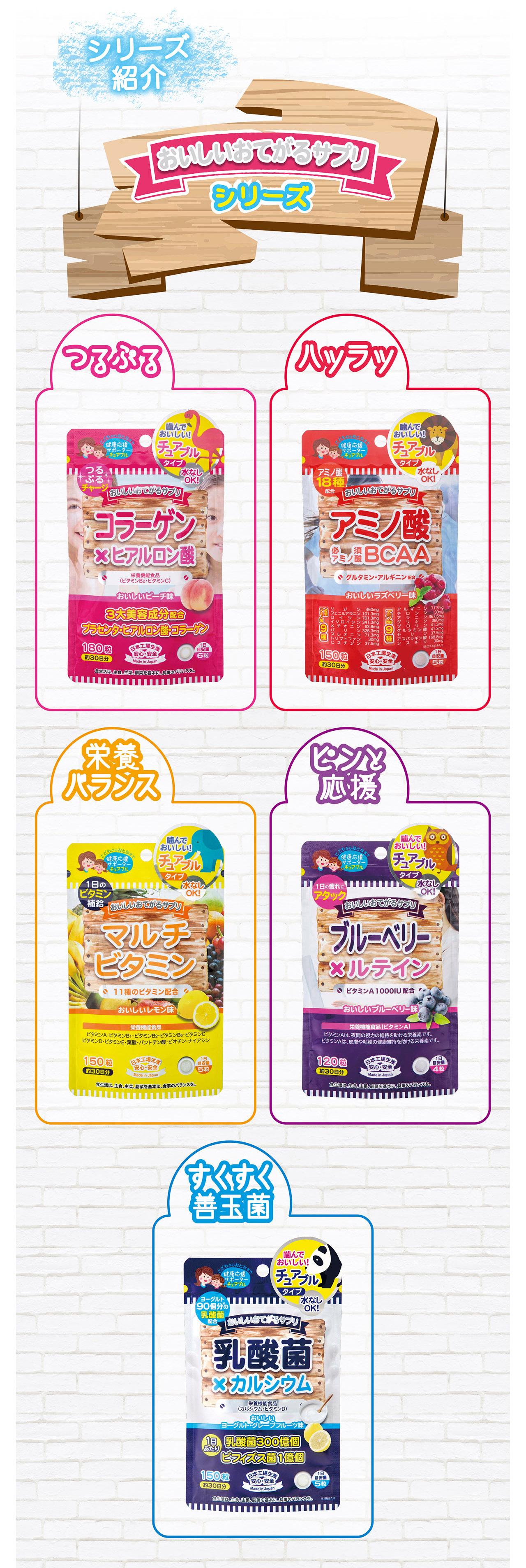 シリーズ紹介 つるぷる ハツラツ 栄養バランス ピンと応援 すくすく善玉菌