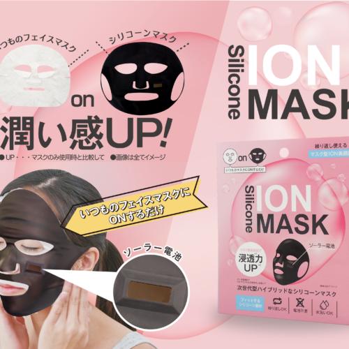 イオンシリコーンマスク