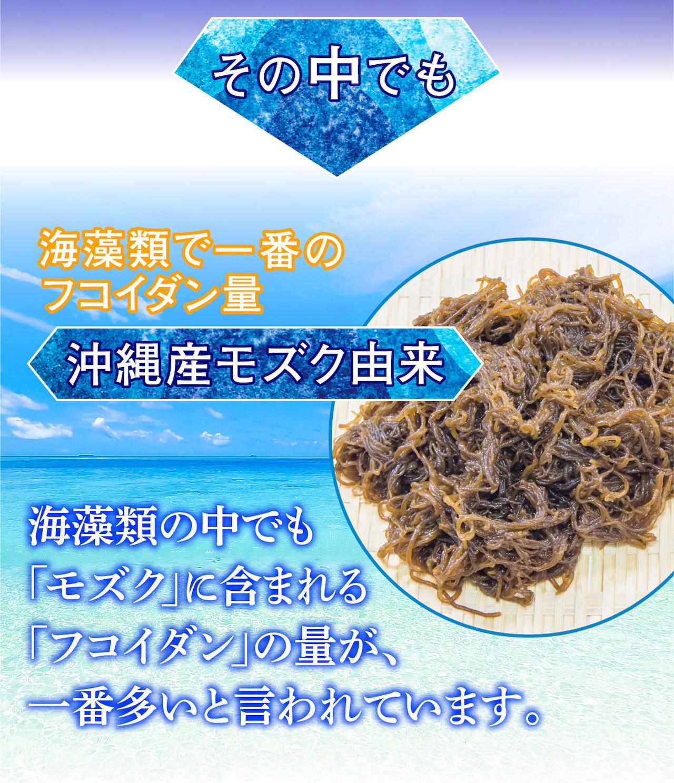 あなたが今欲しい 自然の「恵み」は、コレですか? 海藻類の王様が生んだ フコイダン こんなお悩みありませんか? 軽い運動をしていても 健康的な食事に 気を使っていても それでも 不安 そこで 栄養価が高い海藻類 栄養価が高いと いわれる海藻類の その中でも滑り成分 だけを抽出したものが 「フコイダン」となります。 ヌメり成分:フコイダン 海藻類に含まれる 滑り成分は、海藻類が 厳しい自然環境で自らの 身を守るためのものです。 その中でも 海藻類で一番の フコイダン量 沖縄産モズク由来 海藻類の中でも 「モズク」に含まれる 「フコイダン」の量が、 一番多いと言われています。 フコイダンの特徴 フコイダンは、 海藻の表面を覆い 激しい潮の流れや 砂などで傷つかないように 海藻を守っている成分 フコイダンの他にも 海藻類の栄養素を 多種配合 がごめ昆布 がごめは、表面が 凸凹の昆布の仲間で 主に、函館東海岸に 生息している大変珍しい 昆布の一種です。 フコイダンの含有率は 真昆布の約2倍といわれています。 アカモク含有 海藻エキス アカモク含有の海藻エキスは、 鉄・銅・亜鉛・マンガンなどの ミネラルを豊富に含んでいます。 加えて、 食物繊維やポリフェノール、 フコキサンチン、フコイダンを 多く含みます。 わかめ わかめは、ミネラルやビタミンが豊富に 含まれています。 主成分である食物繊維は、アルギン酸が多く フコイダンも含まれているのが特徴です。 アクアミネラル 海藻粉末 アクアミネラルは、 ミネラルの宝庫です。 特に、カルシウムとヨウ素が 多く含まれており、他にも マグネシウム、鉄、カリウムなどの ミネラルだけでなく、葉酸、 ビタミンB2、パントテン酸などの ビタミンも含まれています。 いつもの対策に マスクを着けて外出 帰ったらしっかり 手洗い・うがい 栄養PLUS 今とこれからのために Fight